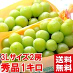 山梨県・長野県産 シャインマスカット 秀品3Lサイズ1kg(2房入り)