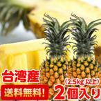 台湾産 金鑚パイナップル2個