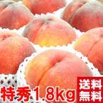 青森県産 津軽の桃 黄金桃 特秀1.8kg