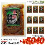 送料無料 大根の黒酢 山川漬 10袋セット ご飯 おかず お酒 おつまみ お茶うけ