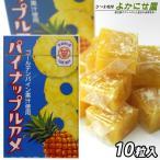 パイナップルアメ 10粒 メール便 飴菓子 パイナップル 鹿児島 お土産 懐かしい 1口サイズ キャンディ
