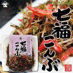 七福こんぶ お弁当 おにぎり ごはんのおとも ご飯 海鮮 ふりかけ おつまみ 酒の肴 おすすめ...