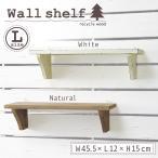 M.U.STYLE/リサイクルウォールシェルフ(L)/インテリア シェルフ 棚 リサイクルウッド 壁面飾り棚