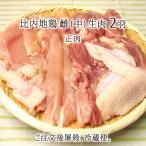 比内地鶏 中型 2羽 生肉(正肉 約2kg) 秋田県大仙市産 むね/もも/ささみ/せせり/手羽/皮/ぼんじり 送料無料