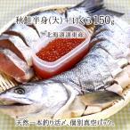 一本釣り活〆 天然秋鮭(大) 半身 切り身 約1.7kg、いくら200g 個別真空パック 熟成鮭 北海道道東産 送料無料