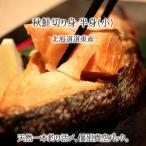 一本釣り活〆 天然秋鮭(小) 半身 切り身 約1.1kg 個別真空パック 熟成鮭 北海道道東産 送料無料