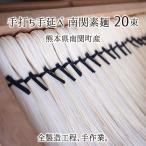 南関素麺 20束 熊本県南関町産 手打ち 手延べ 無添加 最高級 皇室献上 そうめん 送料無料