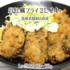岩牡蠣フライ 2Lサイズ 24個 島根県隠岐の島産 (重量:60〜70g、体長:約10〜12cm) 冷凍 カキフライ 送料無料