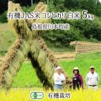 有機JAS認定米 コシヒカリ 白米 5kg 無農薬 有機栽培 はで干し 天日乾燥 自家採種 島根県川本町 2020年産 単一生産者米 送料無料