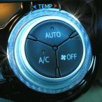 AQUA アクア H26.12〜H29.5 専用 エアコンダイヤルリング シルバーカーボン 内装 dmmc