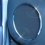 mut-NISSAN NV350 CARAVAN NV350 キャラバン専用フロントドアスピーカーリング(クロームリング) 2pcs CBA-KS2E26 KS4E26 H24.6月〜・リングパーツ・インテリア