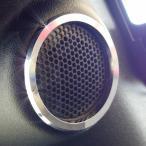 COPEN Cero コペン セロ専用Aピラーツィーターリング 2pcs (クローム)LA400K H27.6月〜/インテリア・パーツ・DMMC