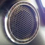 COPEN Cero コペン セロ専用Aピラーツィーターリング2pcs (カーボン)LA400K H27.6月〜/インテリア・パーツDMMC