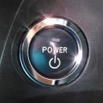 TOYOTA トヨタ ESTIMA エスティマ専用 スタートボタンリング(クロームリング)・リングパーツ ACR50W ACR55W H18.1月〜/インテリア 内装