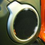 SUZUKI ハスラー専用フロントドアスピーカーリング(クロームリング)・リングパーツ・DBA-MR31S H26.1月〜/2pcs/インテリア/DMMC