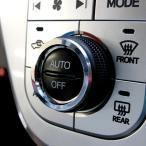 MOVE Custom ムーヴカスタム専用オートエアコンダイヤルリング(クローム) LA150S LA160S H26.12月〜/インテリア・パーツ・DMMC