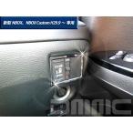 ホンダ 新型 NBOX NBOX Custom エヌボックス エヌボックスカスタム H29.9〜 専用 スライドドアスイッチトリム クローム