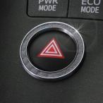mut-TOYOTA・PRIUS PHV プリウスPHV専用ハザードスイッチリング(シルバーカーボンリング)・リングパーツ・DLA-ZVW35 H24.1月〜/インテリア 内装