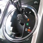 mut-TOYOTA・WISH ウィッシュ専用シフトリング(クロームリング)・リングパーツ・DBA-ZGE20G,ZGE25G,ZGE20W H21,4月〜/インテリア 内装