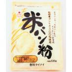 アレルギー対応食品 米パン粉 120g (株式会社タイナイ)