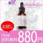 エポラ エポホワイティア 15ml お試し プラセンタ サイタイエキス 原液 美容液