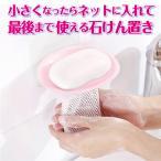 石鹸置き 石けん置き 石鹸ネット 石鹸 小さい 石鹸 置き 石鹸台 ソープホルダー ソープ 吸盤 強力吸着 泡立てネット 石鹸置きネット 2色組 gl-153