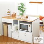 ユニットキッチンカウンターY H(天板120) 送料無料!【直送】