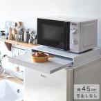 【ポイント最大34倍!〜12月11日23:59まで】 キッチンスライドテーブルYX B(電子レンジ用/45×40cm)