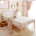 デザインアイアンベッドA1 B(マットレス付)シングル  ホワイト 白 ピンク 姫系 お姫様 プリンセス クラ 送料無料!【直送】