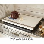 コンロカバーTB2 ( キッチン 収納 作業台 ラック ガード )