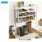 伸縮 シューズラック QX A4段( 玄関収納 下駄箱 シューズボックス 靴箱 靴収納 スチー