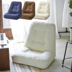 売切り終了!在庫処分品 送料無料! 低反発ワイド座椅子ADR  低反発 チェア リクライニング ソファチェア 座いす 座イス クッション【大型】