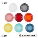エントリーで誰でも+4%ル・クルーゼ ラウンド・プレート LC 15cm ストーンウェア 食器 Stoneware LE CREUSET lecsto