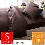 ショッピングカバー カバー シーツセット 日本製綿100%布団カバー3点セット(ビターブラウン・掛け布団カバー・ベッドシーツ・枕カバー・シングル)