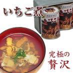 【送料無料】いちご煮(425g×2缶)秘密のケンミンSHOW青森県の高級郷土料理(うに,あわび,ウニ,アワビ)