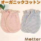 Yahoo! Yahoo!ショッピング(ヤフー ショッピング)ベビーミトン 草木染 赤ちゃん 手袋