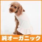 犬服 小型犬 服 草木染ドット柄ハート付ノースリーブワンピース 1-3号