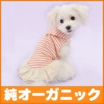 犬服 中型犬 服 草木染ボーダーフード付きノースリーブワンピース 4-6号