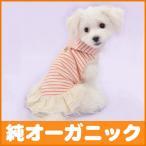犬服 小型犬 服 草木染ボーダーフード付きノースリーブワンピース 1-3号