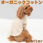 犬服 中型犬 フライス起毛ハイネックラグランTee/4-6号 オーガニックコットンのドッグウエア