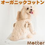犬服 中型犬 ボア キルトボアフードコート/4-6号 オーガニックコットンのドッグウエア