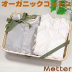 出産祝い ギフト 男の子オーガニックコットン 草木染めベビードレスオール・短肌着・長肌着