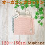 子供 オーガニックコットン 女児 キャミソール 肌着 キッズ インナー 草木染ガーゼ 女の子キャミソール 120 130 140 150cm