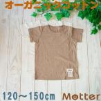 子供男児半袖肌着キッズインナー 天竺生地 男の子Tシャツ(120-150cm)