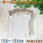 子供男児半袖肌着キッズインナー 選べる12種類 男の子Tシャツ(120-150cm)