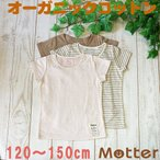 子供 オーガニックコットン 女児 半袖 肌着 キッズ インナー 選べる12種類 女の子Tシャツ 120 130 140 150cm