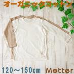 子供男児長袖肌着キッズインナー 天竺生地 男の子Tシャツ(120-150cm)