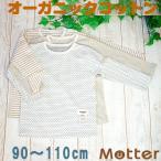 キッズ男児インナー子供長袖肌着 選べる12種類 男の子Tシャツ(90-110cm)