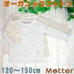 子供男児長袖肌着キッズインナー 選べる12種類 男の子Tシャツ(120-150cm)