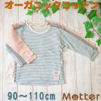 キッズ男児インナー子供長袖肌着 草木染ガーゼ 男の子Tシャツ(90-110cm)